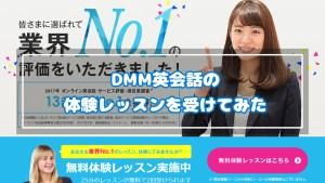 DMM英会話のホームページのアイキャッチ画像