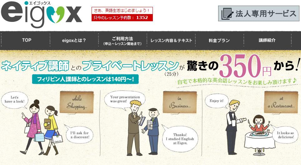 エイゴックスのウェブサイトのホームページの画像