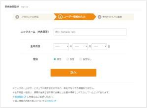オンライン英会話ネイティブキャンプのユーザー情報入力の画面の画像