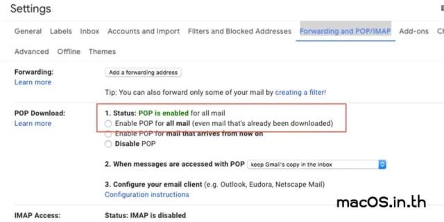 ตั้งค่า POP Gmail