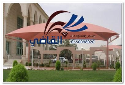 اشكال مظلات القاضي للهناجر والمستودعات