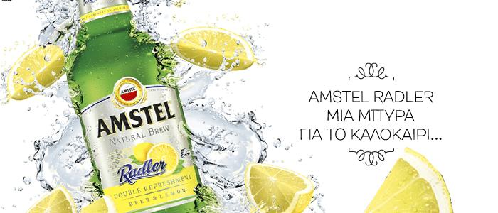 Amstel Radler: Η πιο δροσιστική μπύρα του καλοκαιριού