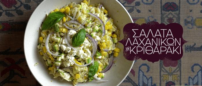 Σαλάτα με κριθαράκι & λαχανικά!