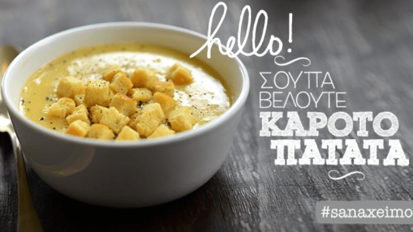 Σούπα βελουτέ Πατάτα & καρότο