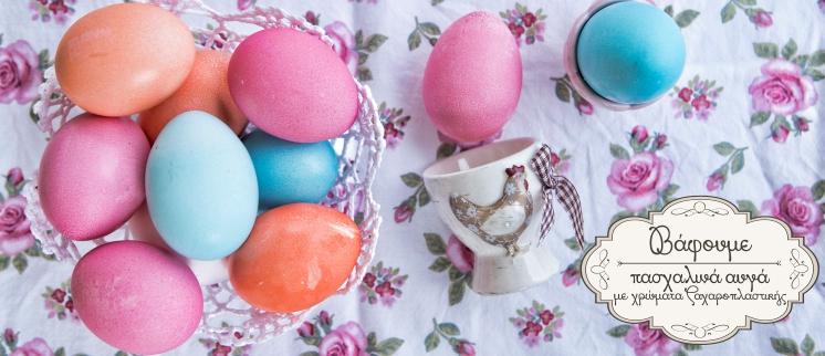Παστέλ, όμορφα & Ανοιξιάτικα Πασχαλινά αυγά!