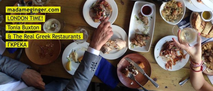 Λονδίνο: Tonia Buxton & The Real Greek Restaurants