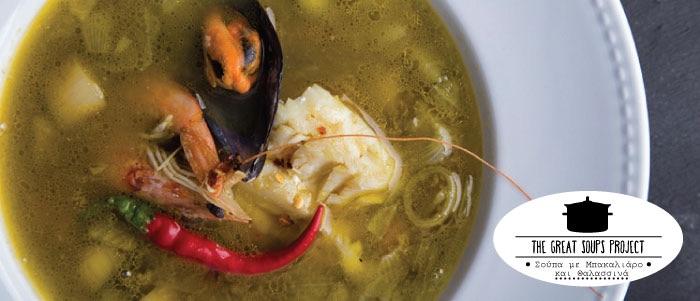 Ψαρόσουπα με Θαλασσινά