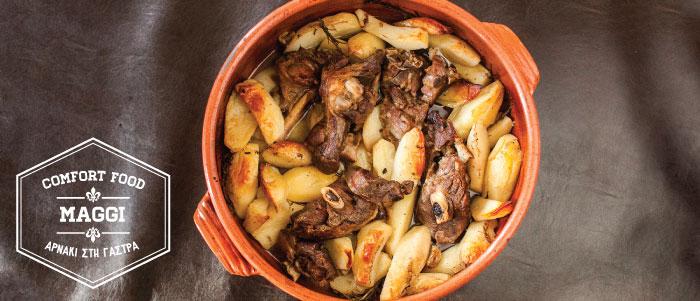 Αρνάκι στη γάστρα με πατάτες