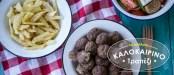 Κεφτεδάκια με πατάτες τηγανητές & χωριάτικη