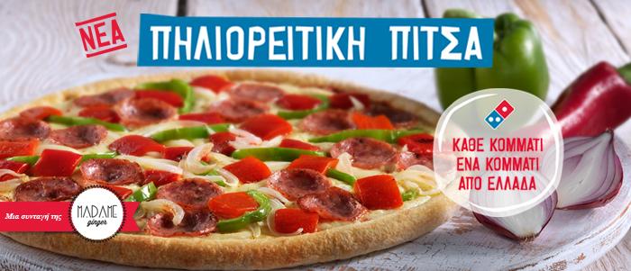 Δημιουργήσαμε 3 νέα πιάτα για την Domino's Pizza!