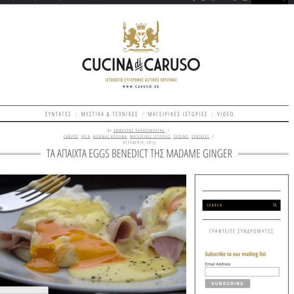 CuzinaCaruso.gr   OKTΩΒΡΙΟΣ 2015