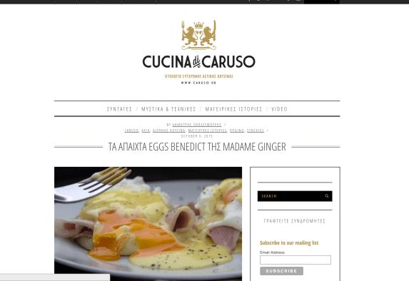 CuzinaCaruso.gr | OKTΩΒΡΙΟΣ 2015