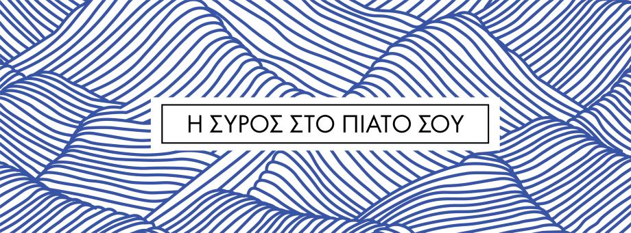 Syros GrEATings: φεστιβάλ γαστρονομικού πολιτισμού της Σύρου