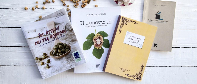 Γευστικά ταξίδια στις Κυκλάδες μέσα απο 4 βιβλία