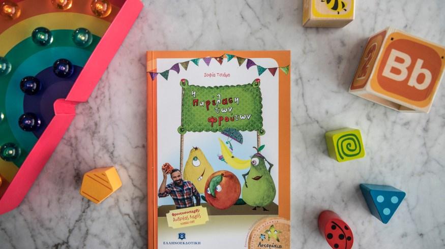 Το παραμύθι που θ' ανοίξει την όρεξη των παιδιών για φρούτα