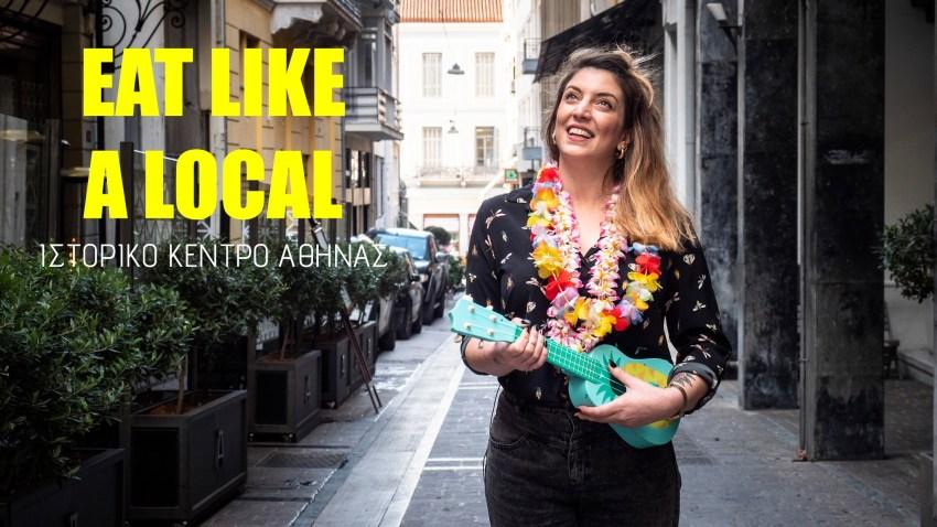 Eat Like A Local στο ιστορικό κέντρο της Αθήνας (VIDEO)
