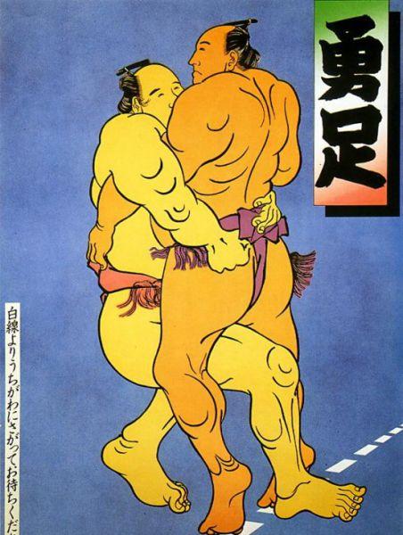 シュールな日本のポスター6