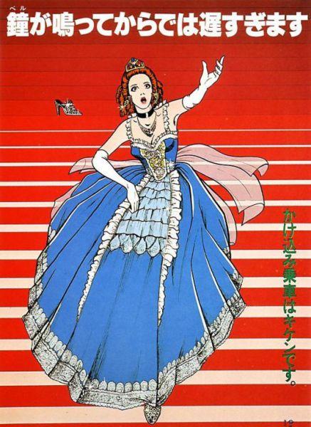シュールな日本のポスター14