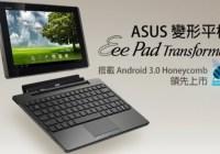 ASUS lanza este viernes el EeePad Transformer con Android 3.0 y Tegra 2