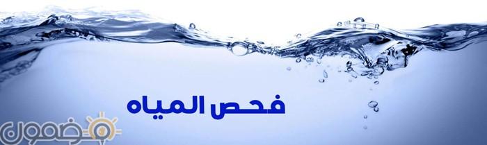 فحص وكشف تسربات المياه كيفية كشف تسربات المياه بأحدث الاساليب العلمية