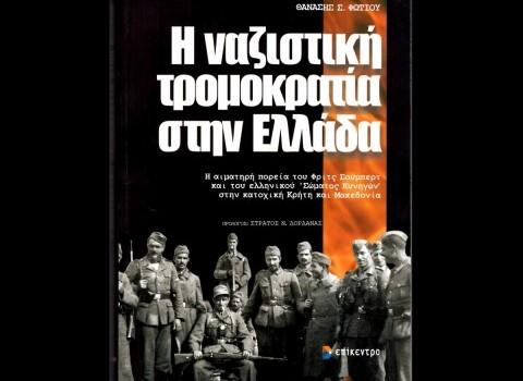 ναζιστική τρομοκρατία ελλάδα φωτίου βιβλίο