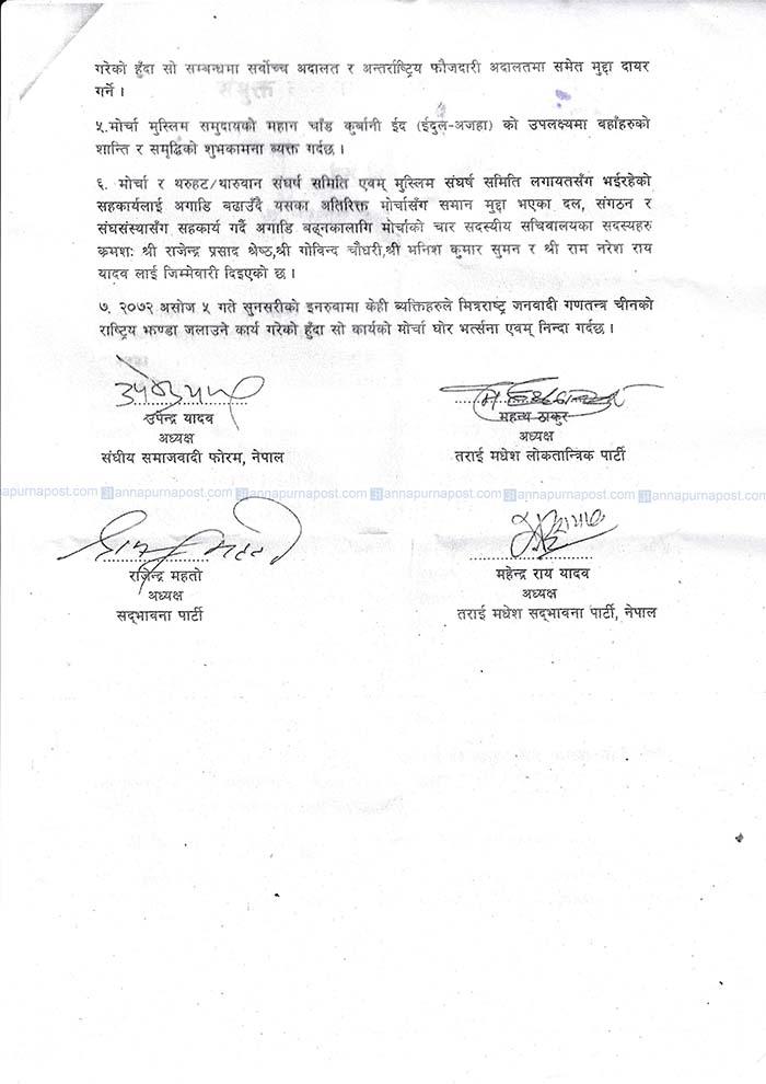 Madhesi morcha movment_nepal