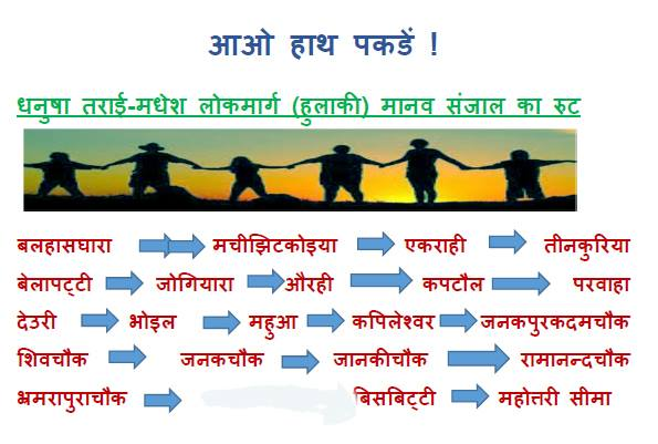 Madhesh Human Chain Program in Dhanusha, Nepal for 1st October 2015 ; 1 pm