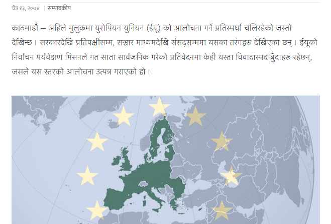 EU report and lack of maturity (English translation of Kantipur Editorial)