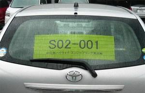 道路作業車の管理番号用として使用