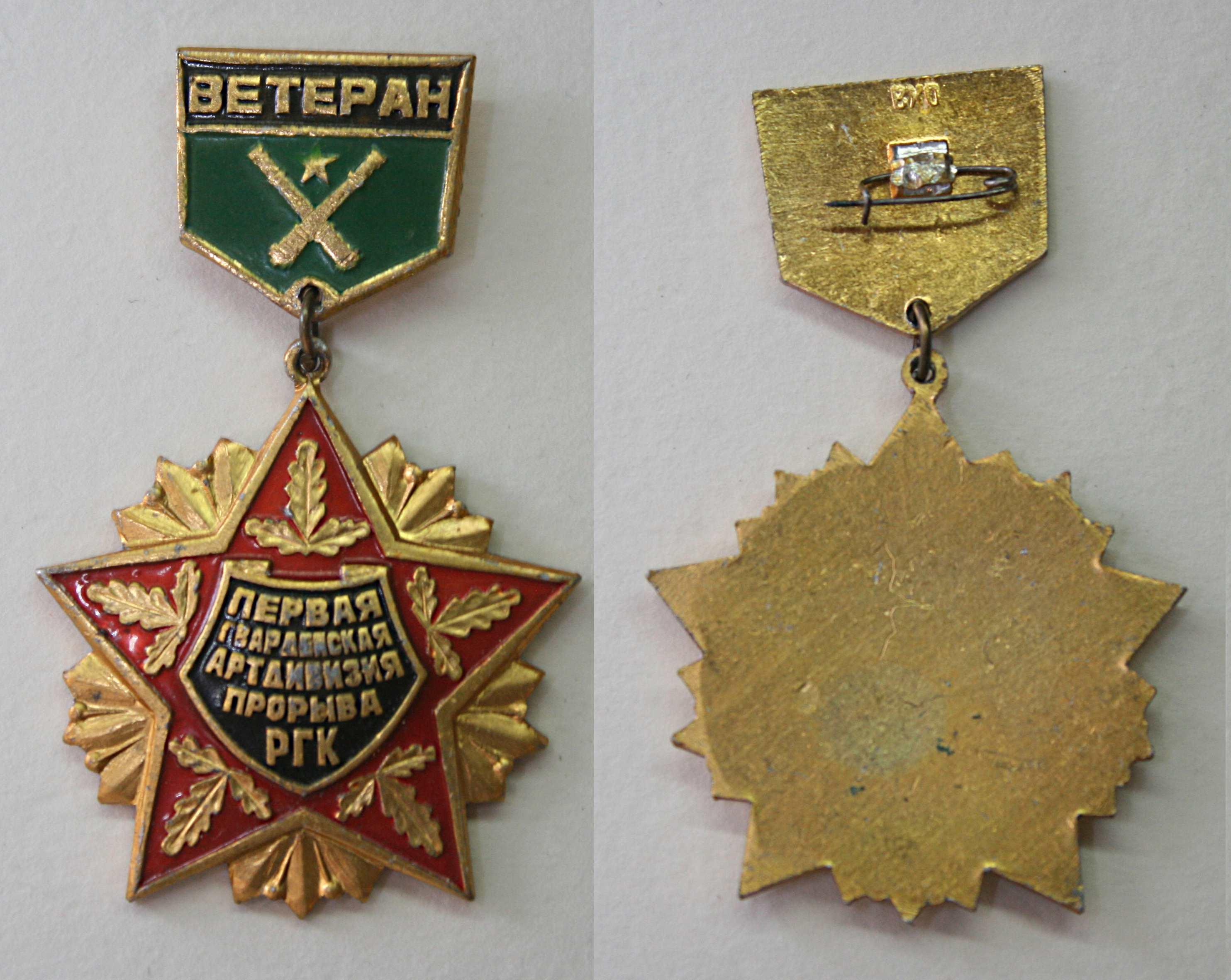 1° Divisione di Artiglieria Pesante della Guardia (1° parte)