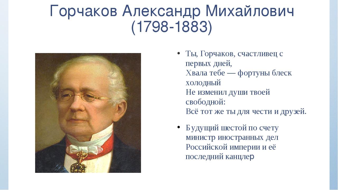 Il genio della diplomazia russa Aleksandr Michajlovič Gorčakov
