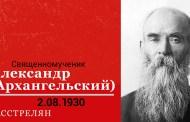 Santo Martire Aleksandr Nikolaevič Archangelskij