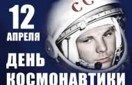 12 aprile: Giorno della Cosmonautica