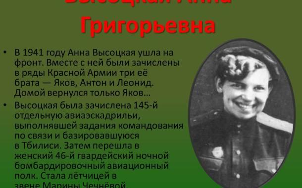I 19 voli di Anna Grigor'evna Visotskaja