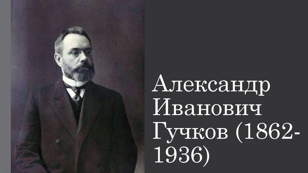 Aleksandr Ivanovič Gučkov: sempre pronto a sparare