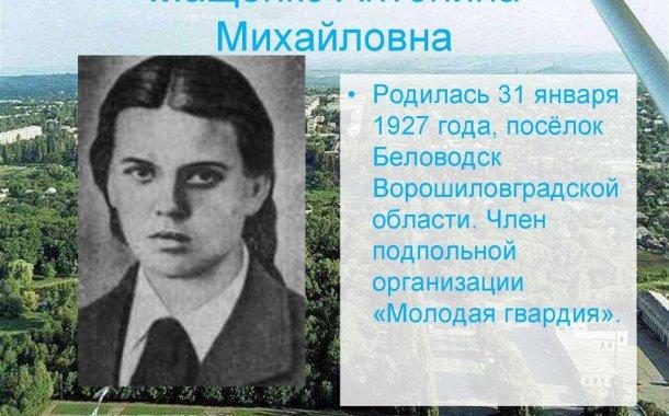Antonina Mashenko, una Giovane Guardia di Krasnodon di 15 anni