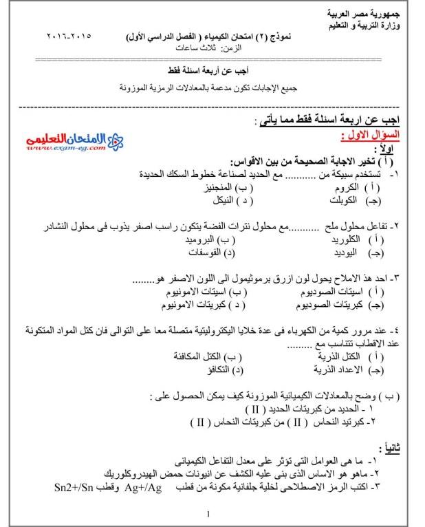 امتحان الكيمياء 2 - الامتحان التعليمى-1