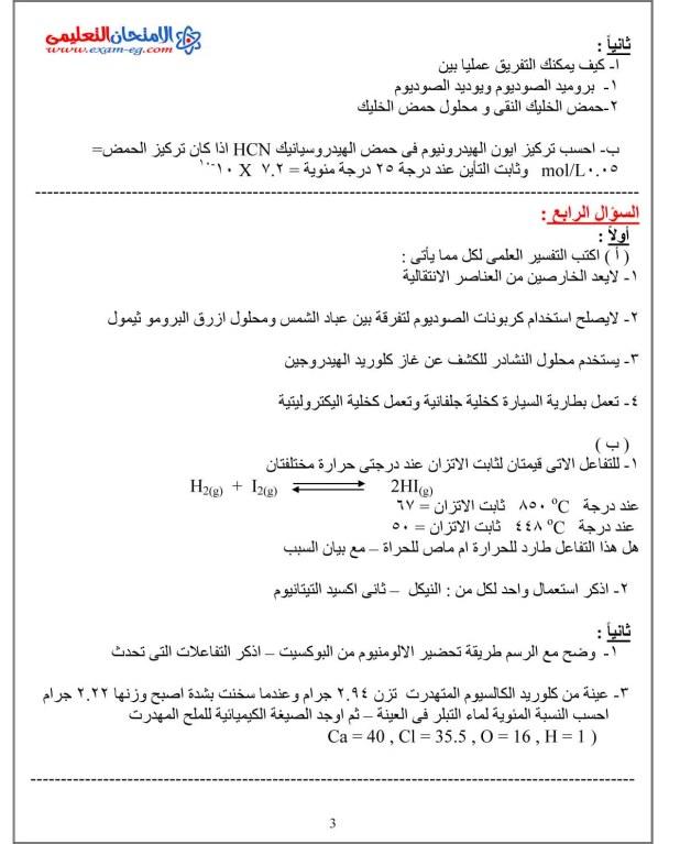 امتحان الكيمياء 2 - الامتحان التعليمى-3
