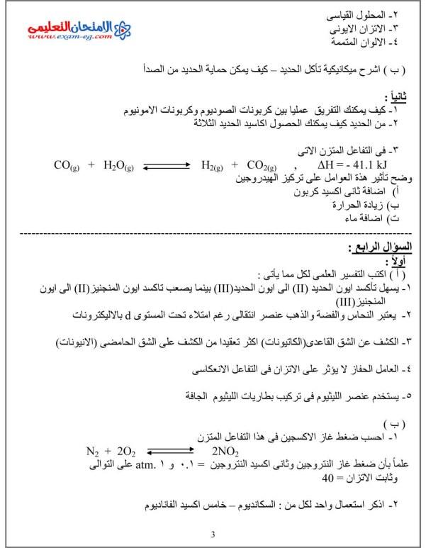 امتحان الكيمياء 3 - الامتحان التعليمى-3