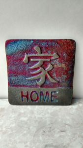 Raku Fired Kanji Tile artwork