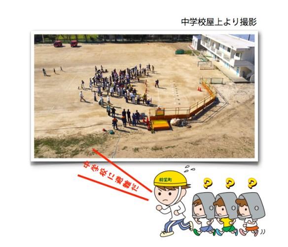 防災訓練.001