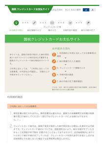 Kokuzei oshiharai site
