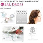 EAR DROPS Aqua ハートタイプクリア