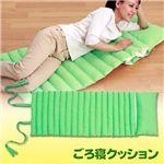 【グリーン】 ごろ寝クッション 枕つき