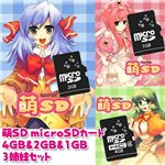 萌SD microSDカード 4GB&2GB&1GB 3姉妹セット