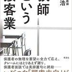 7月に読みたい新刊(2020年)