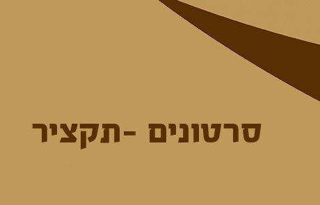 סרטוני מצגות ספר יהושע – תקציר