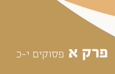 """תנ""""ך לבגרות ולחטיבה עליונה ישעיהו פרק א פסוקים י-כ"""
