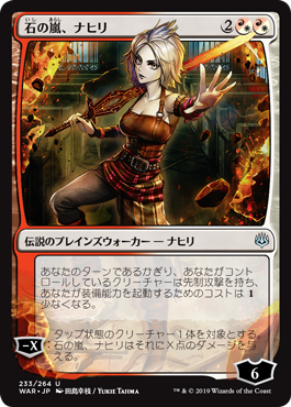 Nahiri Storm of Stone Japanese Versions from War of the
