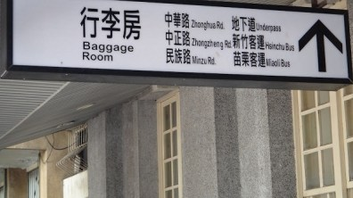 Hsinchu Train Station Has A Baggage Room